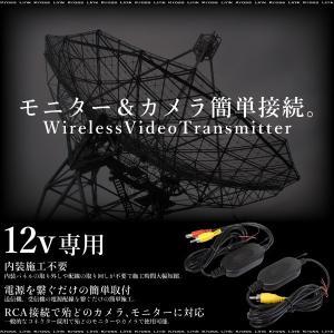 バックカメラ ワイヤレス トランスミッター 12V 配線不要 無線 簡単取付け ワイヤレスキット RCA 汎用 モニター ナビ カメラ   _43177 zest-group