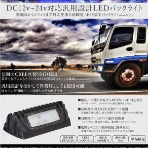 バックランプ 汎用 CREE 9W LED 12V 24V 高輝度 500ルーメン バックライト 荷台 作業灯 軽自動車 軽トラ 普通車 トラック   _44130 zest-group