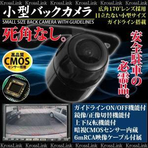 車載用小型多機能バックカメラ 503ブラック 正像鏡像切替、上下反転切替が可能/_43085|zest-group
