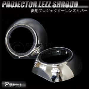 プロジェクターカバー メッキ 汎用 レンズカバー 2個 ヘッドライト/加工/埋め込み/HID/LED 条件付/送料無料 _45007(45007)|zest-group