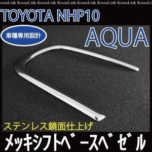 トヨタ アクア 10/10系/NHP メッキ シフトベース/ベゼル 鏡面仕上 TOYOTA/アクア/AQUA  ステンレス製 車/カスタム/パーツ/内装/パネル _51061