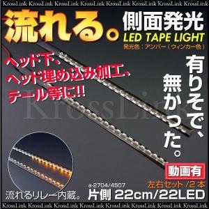 流れるLEDテープ 30cm 左右2本 アンバー_21270|zest-group