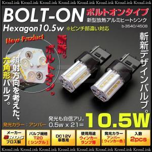 T20 シングル/ウェッジ/球 LED 10.5W ボルトオン/ピンチ部違い対応 アンバー/オレンジ 2個 LED/SMD バルブ ウインカー/ウィンカー ブロス製 _23158|zest-group