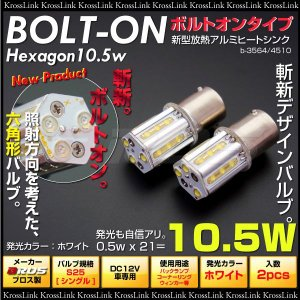 S25 シングル/球 ピン角度/180度 ボルトオン LED 10.5W 白/ホワイト 2個セット 最適サイズ LED/SMD バルブ テール/バック ランプ ブロス製 _24126|zest-group