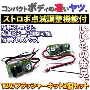 ポイント消化 ストロボ フラッシュ キット 2個セット 12V 点滅スピード調整可能 ポジション LEDテープ 割り込ませるだけ 簡単取付 条件付 送料無料 ◆_45208|zest-group
