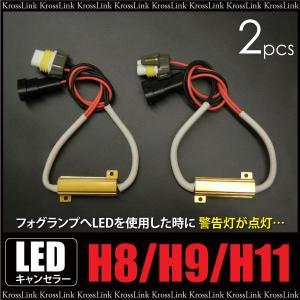 抵抗器 H8/H9/H11 LED キャンセラー 2個 バルブ/フォグランプ/警告灯解消/パーツ/部品 条件付/送料無料 _45227|zest-group