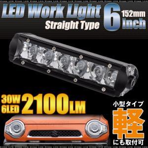 LED ライトバー 最強/ド迫力 30W 2100LM CREE/XML×6基 172mm/6インチ/760g/12〜36V/軽自動車/カスタム/作業灯/低発熱/防塵/防水/条件付/送料無料/_45295|zest-group