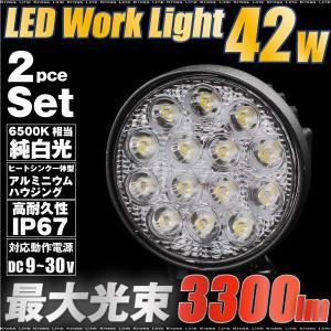 LED 投光器 ワークライト 作業灯 42W 丸型 2pcs ラウンドタイプ/防水/防塵/12V/24V /広角 照射/3300LM/純白光/6500K/フォグランプ/集魚灯に/_45301|zest-group