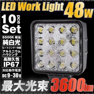 LED 投光器 ワークライト 作業灯 48W 角型 10個 スクエアタイプ 防水 防塵 12V 24V 集中照射 3600lm 純白光 6500K 爆光 集魚灯 条件付 送料無料 _45302|zest-group