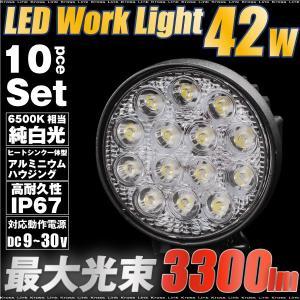 LED 投光器 ワークライト 作業灯 42W 丸型 10pcs ラウンドタイプ 防水 防塵 12V 24V  広角 照射 3300LM 純白光 6500K フォグランプ 集魚灯に _45303|zest-group