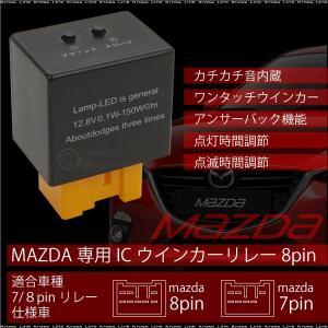 ウインカーリレー 8ピン マツダ 汎用  LED ハイフラ防止 12V 音あり 1個 RX-8 アクセラ アテンザ ロードスター 等  ◆_45313 zest-group