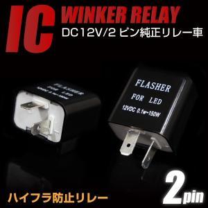 ウインカーリレー 2ピン LED 汎用 ハイフラ防止 12V 1個 ICウインカーリレー ウィンカーリレー ICウィンカーリレー   _45314 zest-group