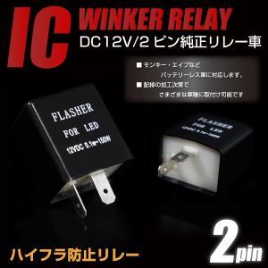 ウインカーリレー 2ピン LED 汎用 ハイフラ防止 12V 1個 ICウインカーリレー ウィンカーリレー ICウィンカーリレー 2PIN   ◆_45315 zest-group