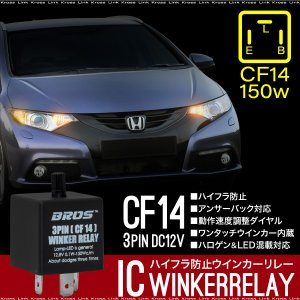 ウインカーリレー 3ピン CF14 LED 汎用 ハイフラ防止 12V 1個 ICウインカーリレー あすつく対応  _45317|zest-group