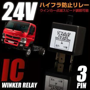 ウインカーリレー 3ピン 24V LED 汎用 ハイフラ防止 音あり 点滅速度調節 1個 ICウインカーリレー トラック用品   ◆_45318 zest-group