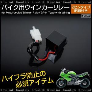 バイク ウインカーリレー 2ピン LED ハイフラ防止 ハロゲン混載対応 オートバイ用品 ウィンカーリレー 汎用   _45327 zest-group