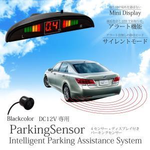 バックセンサー パーキングセンサー  12V 危険を音と映像でお知らせ 車庫入れ 縦列駐車 障害物 警告音 汎用品 追突防止  _45354 zest-group