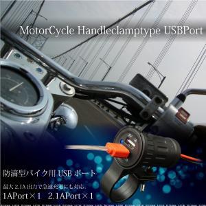 バイク用 USB ポート 充電 チャージ 2ポート 1A 2.1A 急速充電 防滴仕様 ツーリング スマートフォン スマホ ナビ 充電器 LED  _45355 zest-group