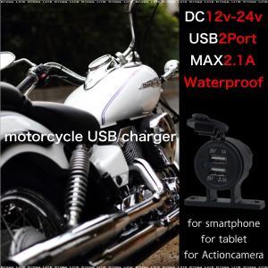 usbポート usbチャージャー バイク用 2ポート 増設 充電 DC 12V 24V 防滴仕様 電源増設 usbポートキット   _45369 zest-group