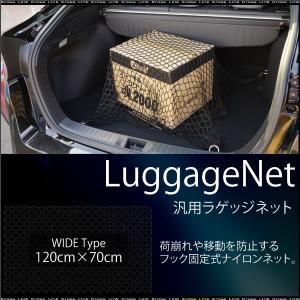 ラゲッジ ネット 汎用 トランクネット 120cm×70cm 荷崩れ防止 フック固定 簡単取り付け 荷物 積載物 固定 整理 移動防止 ナイロン製 条件付/送料無料/_45372 zest-group