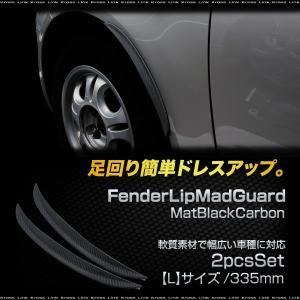 オーバーフェンダー フェンダーリップ 汎用 カーボン 335mm 2本 マットガード 泥除け リップガード フェンダーモール 条件付き   _45391 zest-group