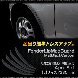 オーバーフェンダー フェンダーリップ 汎用 カーボン 335mm 4本 マットガード 泥除け リップガード フェンダーモール 条件付き   _45398 zest-group
