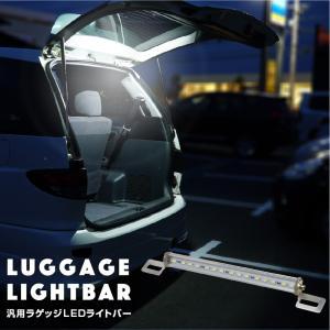 ラゲッジランプ 増設 激明 5730SMD×18 ホワイト 汎用 簡単取付け LEDライト スイッチ付き ライトバー ルームランプ   _45456 zest-group