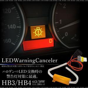 HB3 HB4 50W 6Ω LED キャンセラー 玉切れ警告灯対策 2個 ワーニングキャンセラー 抵抗器 解除 キャンセル ソケット     _45520 zest-group