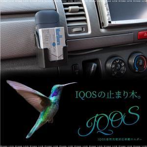 アイコス ホルダー 車用 簡単取付け 充電ケーブル対応 IQOS 収納 車載ホルダー スタンド 充電ホルダー ヒートスティック 条件付 送料無料 _45526 zest-group