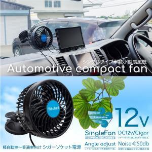 扇風機 車用 12V 車載扇風機 吸盤スタンド 角度/風量調整 シガーソケット電源 シングル 小型 エアコン 冷房 送風 車内 車載用 条件付 送料無料 _45538 zest-group