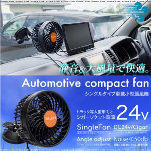 扇風機 車用 24V 車載扇風機 吸盤スタンド 角度 風量調整 シガーソケット電源 小型 送風 大型車 トラック用品 車内 車載用   _45539 zest-group