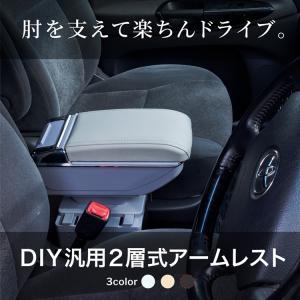 アームレスト カー用品 コンソールボックス 汎用 2層式 USB付 肘置き 選べる3色 車 車内 内装品 あすつく対応 【送料無料】@45557 zest-group