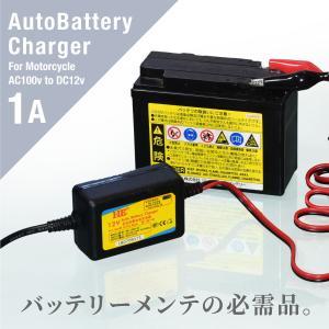 バイク バッテリー 充電器 12V 1A 携帯 小型 コンパクト 軽量 バイク用 原付 単車 オートバイ バッテリー充電器 バッテリーチャージャー  _45584|zest-group