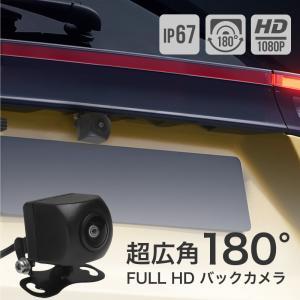 バックカメラ リアカメラ 高画質 赤外線 超広角 180度 ガイドライン フロントカメラ サイドカメラ カーリアビューカメラ 小型 12V  【送料無料】 zest-group
