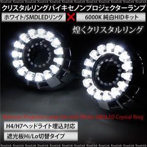 バイキセノン/プロジェクター H4/H7 ヘッドライト 埋め込み SMD/LED リング  HID/6000K Hi/Lo切替 35W/バラスト 条件付/送料無料 _35029(4576)|zest-group