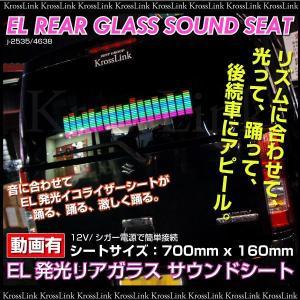 サウンドシート EL発光 70cm/16cm リアガラスで音楽に合わせてイコライザーが光る! ミュージック/カスタム/ドレスアップ レビュー書/送料無料 _28277|zest-group