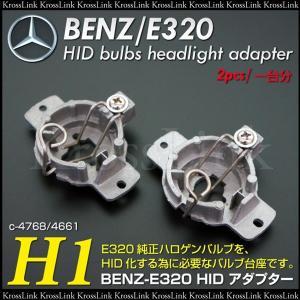 ベンツ E320 HID H1 変換アダプター 変換ソケット 取付け簡単 バルブアダプター バーナー バルブ 台座    ◆_34094b|zest-group