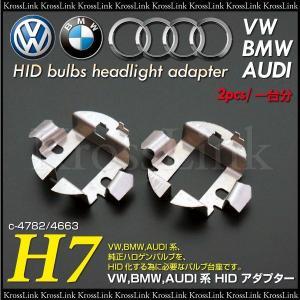 フォルクスワーゲン BMW アウディ用 H7 HID 変換アダプター 固定ソケット/_34096 zest-group