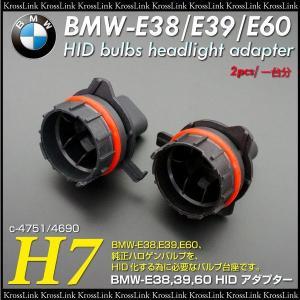 BMW E38 E39 E60用 H7 HID 変換アダプター 固定ソケット/◆_34093 zest-group