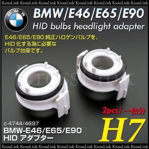 BMW E46 E65 E90用 H7 HID 変換アダプター 固定ソケット/◆_34092 zest-group