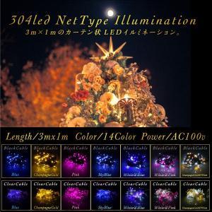 クリスマス  イルミネーション ネット ホワイト/ブルー LED 304球 防水  配線色 クリア/...