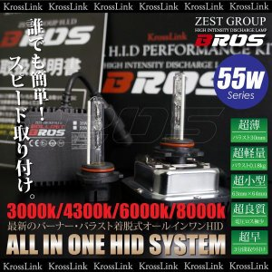 HID キット 55W オールインワン/一体式 HIDキット 選択 H8/H9/H11/HB4 3000K/4300K/6000K/8000K/10000K 一体型 バラスト 送料無料 1年保証付き BROS製 @a059|zest-group
