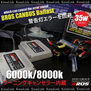 HID キット 35W キャンセラー内蔵 HIDキット H1/H7/H8/H9/H11 6000K/8000K バラスト ベンツ/BMW/アウディ 等 1年保証 BROS製 @a040|zest-group