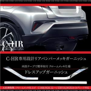 【在庫限り】 C-HR トヨタ リアバンパー ガーニッシュ 1台分 全グレード対応 メッキパーツ A...