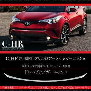 【在庫限り】 C-HR トヨタ フロントグリル ガーニッシュ 1PCS 全グレード対応 メッキパーツ...