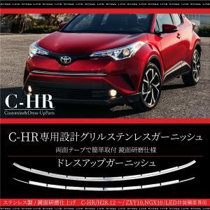 【在庫限り】 C-HR トヨタ フロントグリル ガーニッシュ 2PCS 鏡面仕上げ 全グレード対応 ...
