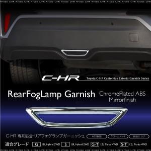 C-HR リアフォグ ガーニッシュ1p メッキ パーツ フォグランプカバー エアロ 外装 ドレスアッ...