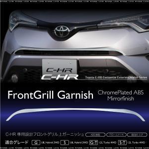 【在庫限り】 C-HR フロントグリル ガーニッシュ 1pcs メッキ パーツ バンパー 上 エアロ...