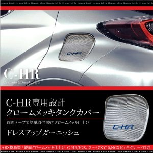 トヨタ C-HR メッキ タンクカバー ガーニッシュ 1p 給油口 ロゴ入り 外装 パーツ CHR ...