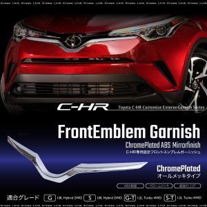 C-HR 専用パーツ フロントエンブレム ガーニッシュ 1P 鏡面メッキ 全グレード対応 フロントグ...